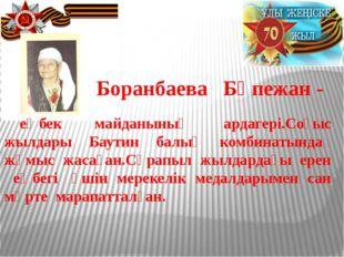 Боранбаева Бөпежан - еңбек майданының ардагері.Соғыс жылдары Баутин балық ко