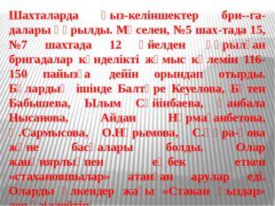 Шахталарда қыз-келіншектер бригадалары құрылды. Мәселен, №5 шахтада 15, №