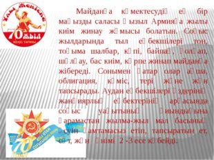 Майданға көмектесудің ең бір маңызды саласы Қызыл Армияға жылы киім жинау ж