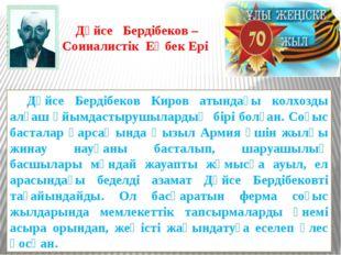 Дүйсе Бердібеков Киров атындағы колхозды алғаш ұйымдастырушылардың бірі болғ