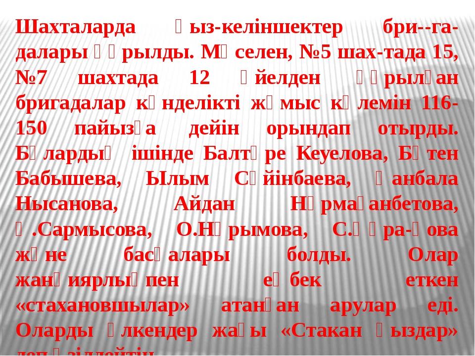 Шахталарда қыз-келіншектер бригадалары құрылды. Мәселен, №5 шахтада 15, №...