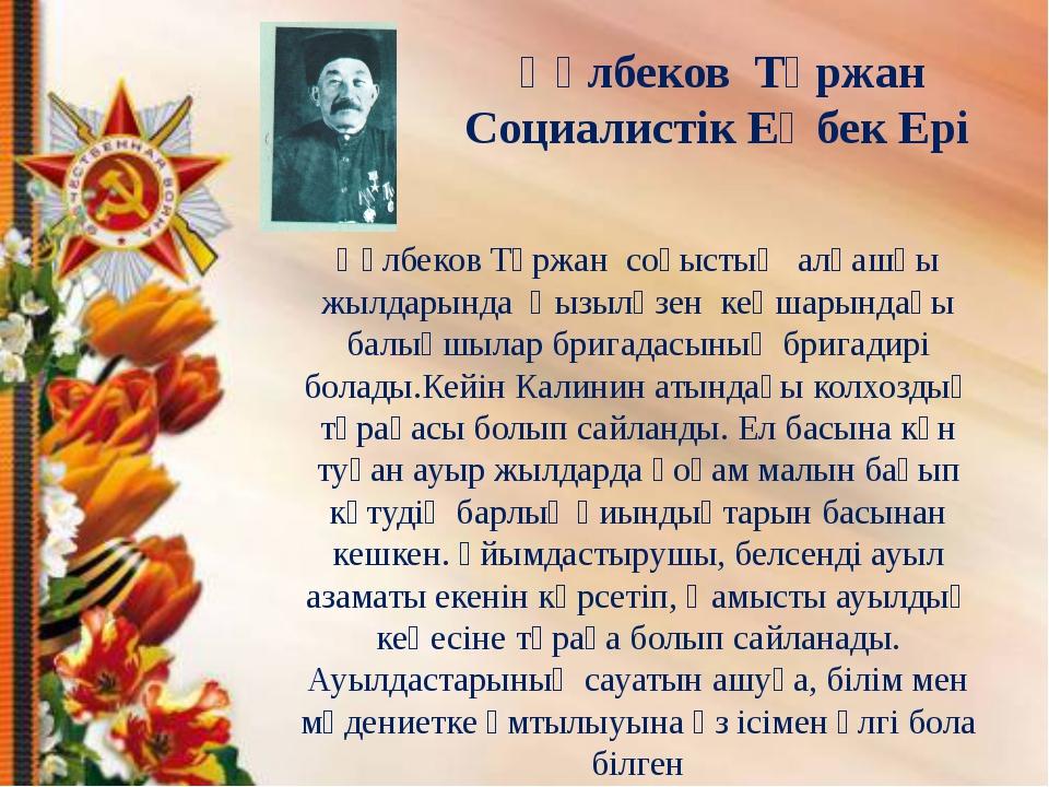 Құлбеков Тұржан Социалистік Еңбек Ері Құлбеков Тұржан соғыстың алғашқы жылдар...