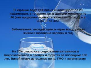 В Украине воду для питья анализируют по 28 параметрам, в то время как в Швеци