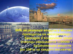 80% загрязнений воздуха в Москве приходится на автотранспорт. Ежегодно в возд