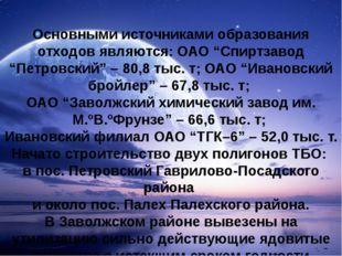 """Основными источниками образования отходов являются: ОАО """"Спиртзавод """"Петровск"""