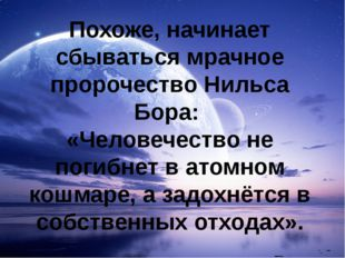 Похоже, начинает сбываться мрачное пророчество Нильса Бора: «Человечество не