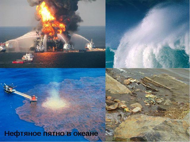 Нефтяное пятно в океане