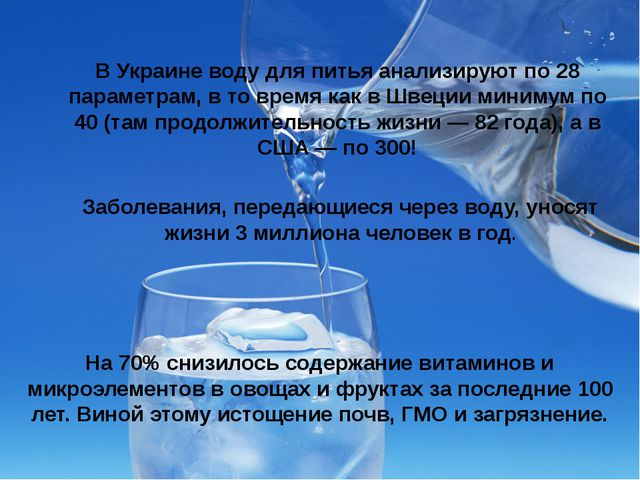 В Украине воду для питья анализируют по 28 параметрам, в то время как в Швеци...