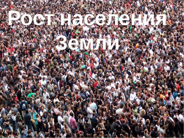 Рост населения Земли