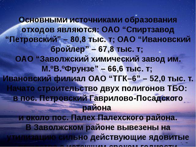 """Основными источниками образования отходов являются: ОАО """"Спиртзавод """"Петровск..."""