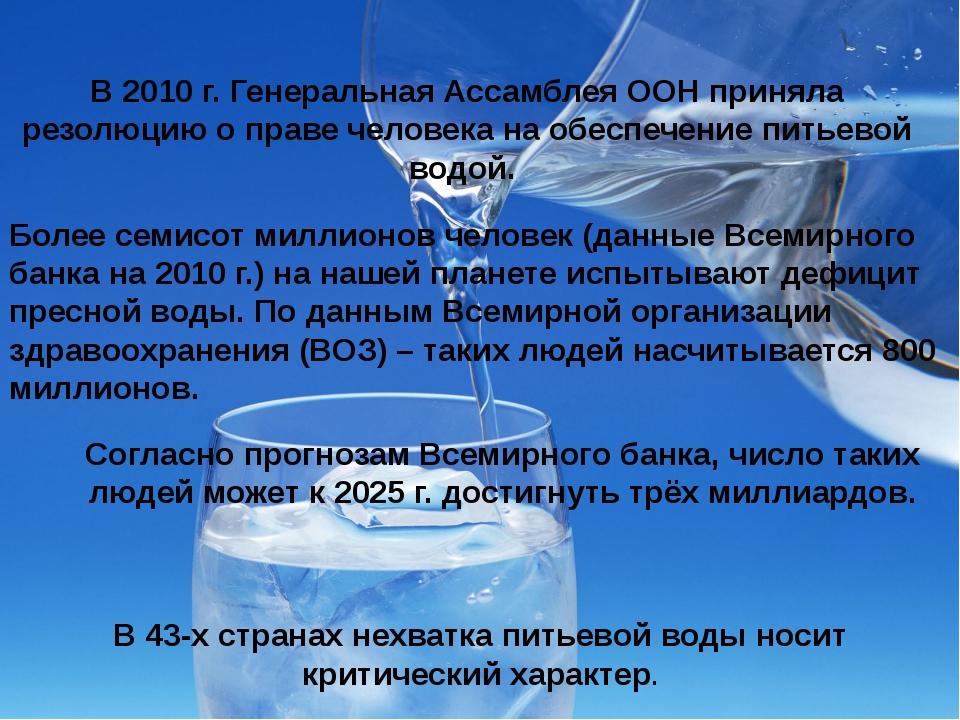 Более семисот миллионов человек (данные Всемирного банка на 2010 г.) на нашей...