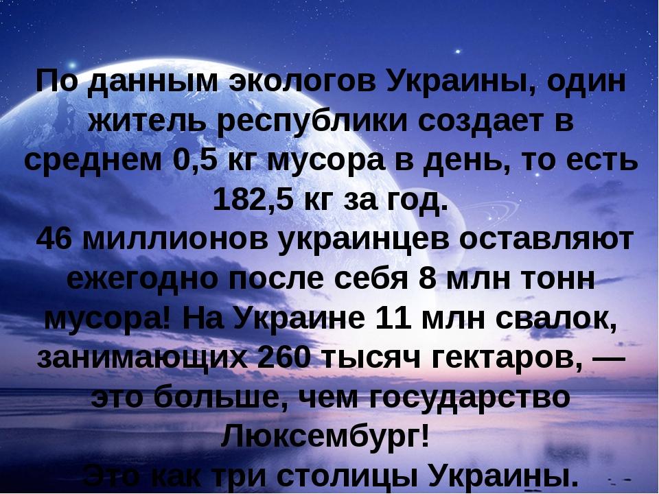 По данным экологов Украины, один житель республики создает в среднем 0,5 кг м...