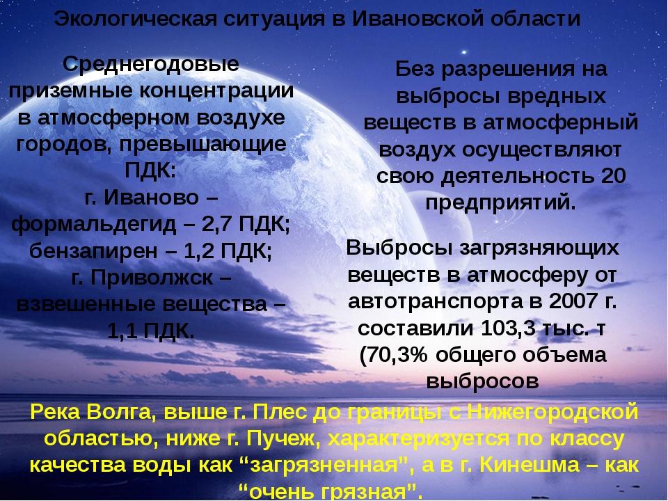 Экологическая ситуация в Ивановской области Среднегодовые приземные концентра...
