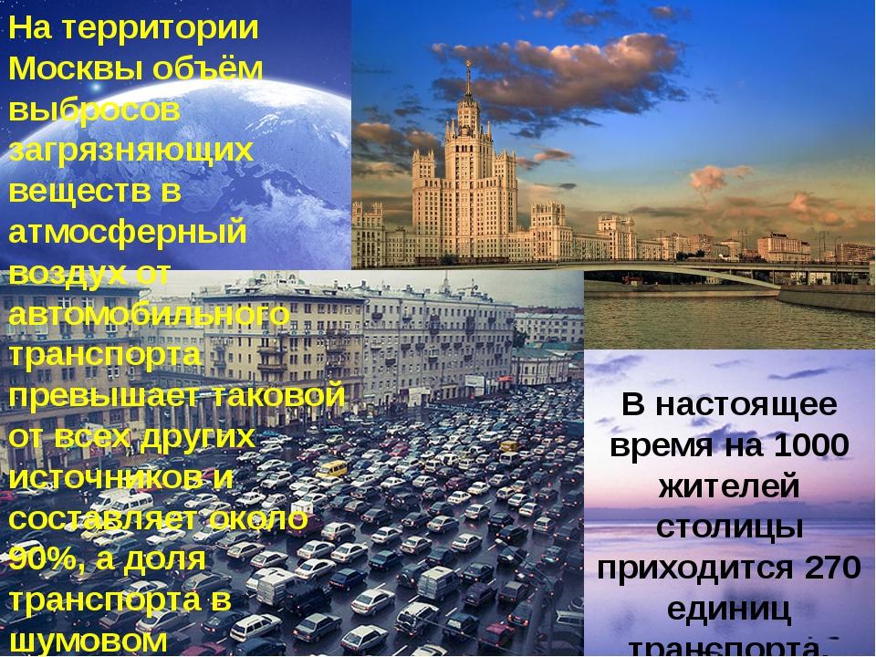 На территории Москвы объём выбросов загрязняющих веществ в атмосферный воздух...