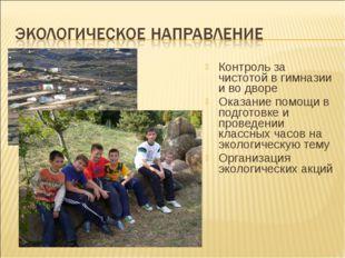 Контроль за чистотой в гимназии и во дворе Оказание помощи в подготовке и про