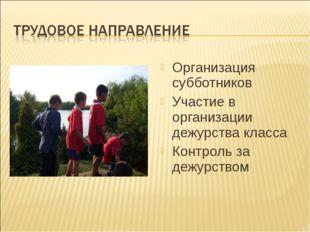 Организация субботников Участие в организации дежурства класса Контроль за де