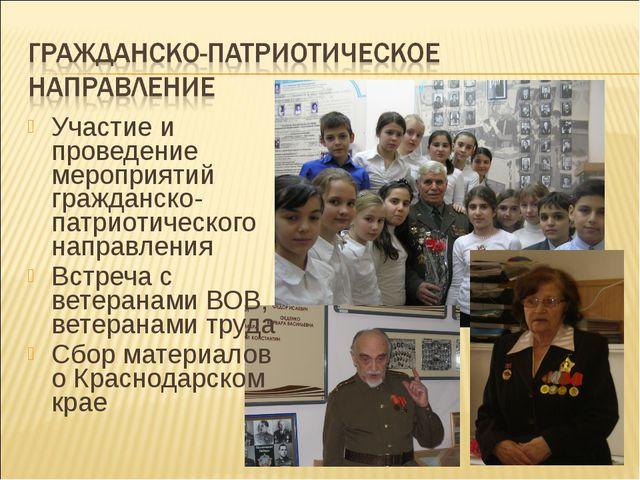 Участие и проведение мероприятий гражданско-патриотического направления Встре...