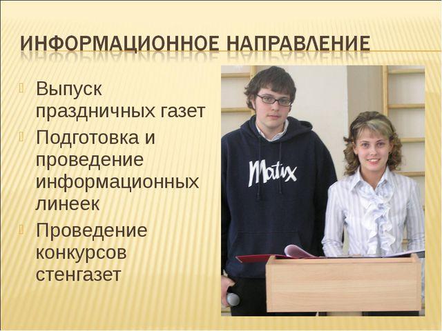 Выпуск праздничных газет Подготовка и проведение информационных линеек Провед...