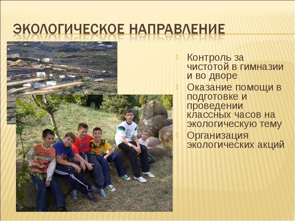 Контроль за чистотой в гимназии и во дворе Оказание помощи в подготовке и про...