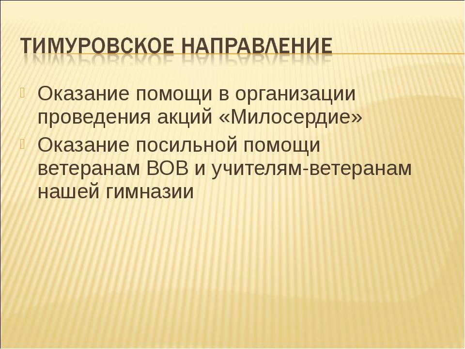 Оказание помощи в организации проведения акций «Милосердие» Оказание посильно...
