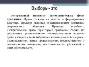 центральный институт демократических форм правления. Право граждан на участи