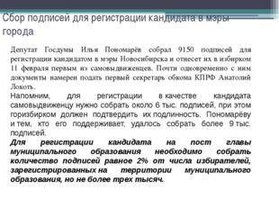 Депутат Госдумы Илья Пономарёв собрал 9150 подписей для регистрации кандидато