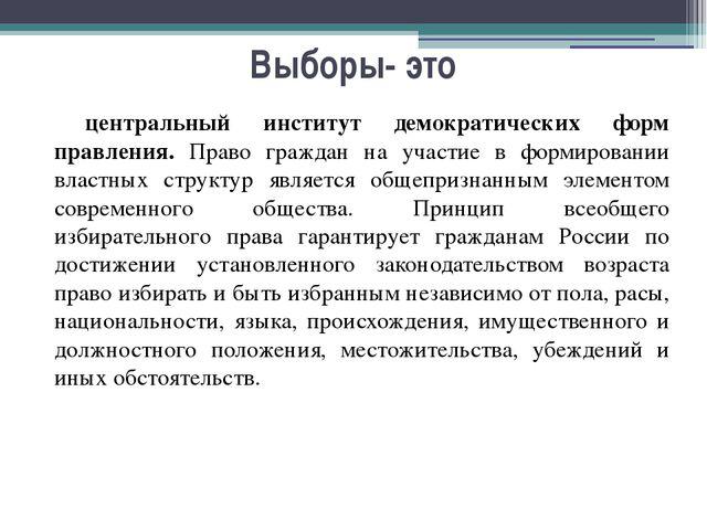 центральный институт демократических форм правления. Право граждан на участи...