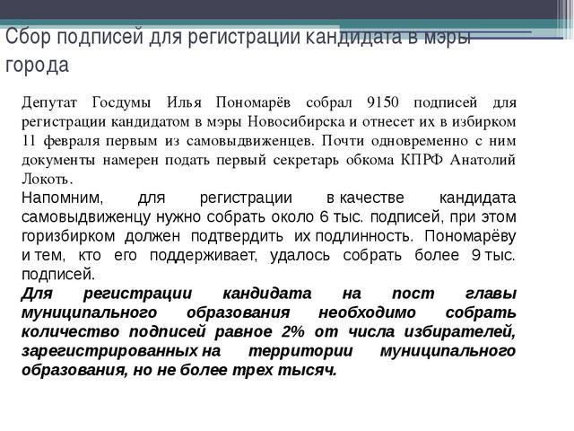 Депутат Госдумы Илья Пономарёв собрал 9150 подписей для регистрации кандидато...