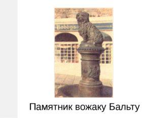 Памятник вожаку Бальту