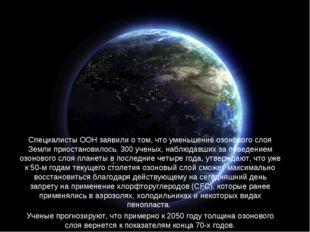 Специалисты ООН заявили о том, что уменьшение озонового слоя Земли приостанов