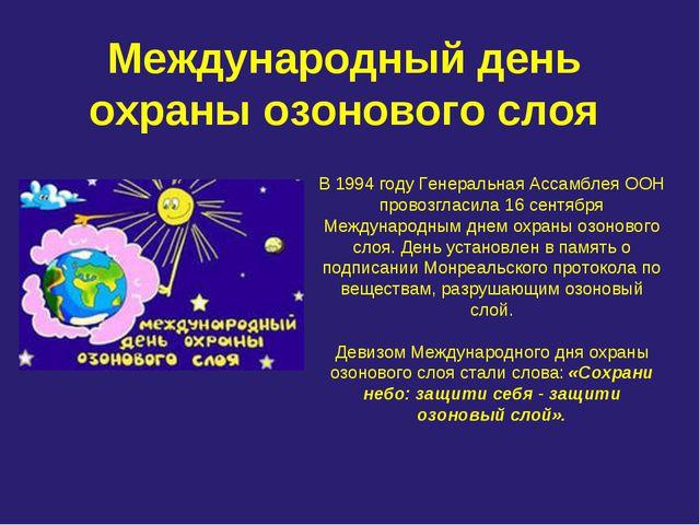 Международный день охраны озонового слоя В 1994 году Генеральная Ассамблея ОО...
