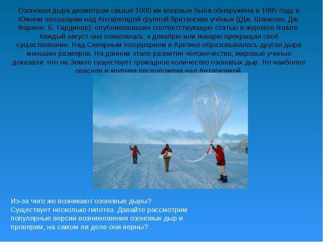 Озоновая дыра диаметром свыше 1000 км впервые была обнаружена в 1985 году в Ю...