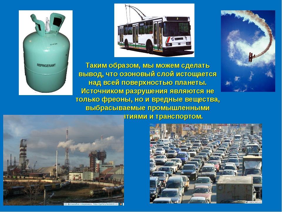 Таким образом, мы можем сделать вывод, что озоновый слой истощается над всей...