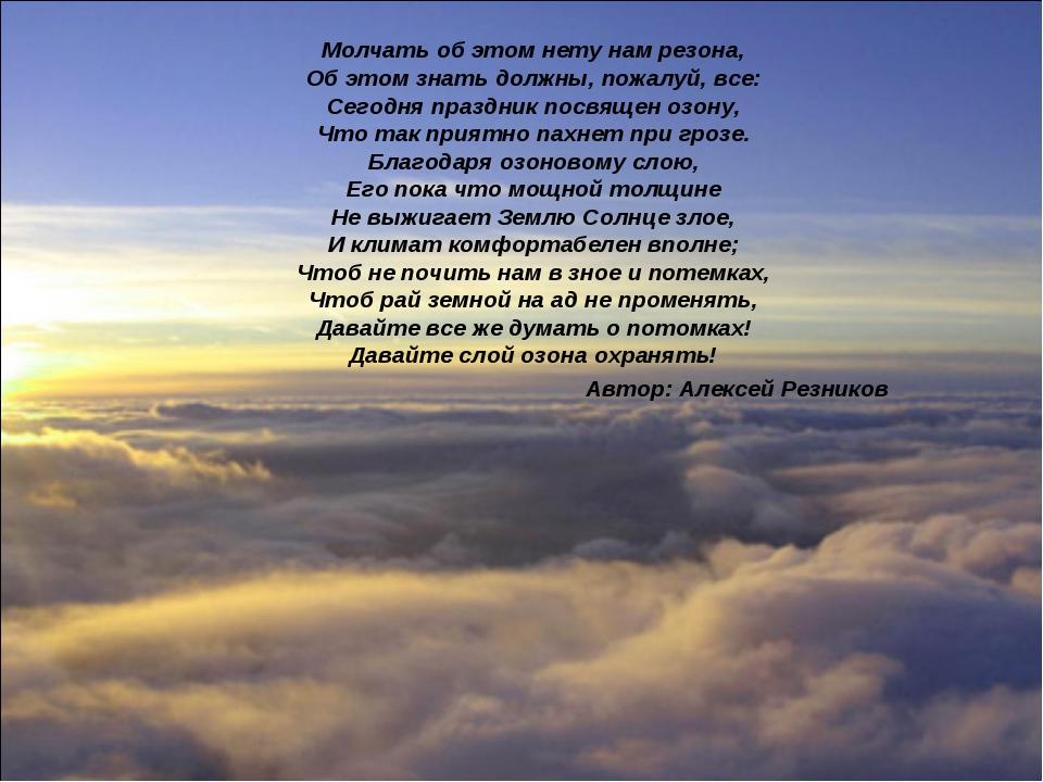 Молчать об этом нету нам резона, Об этом знать должны, пожалуй, все: Сегодня...