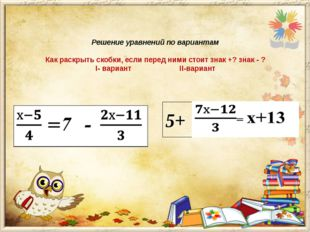Решение уравнений по вариантам Как раскрыть скобки, если перед ними стоит зна