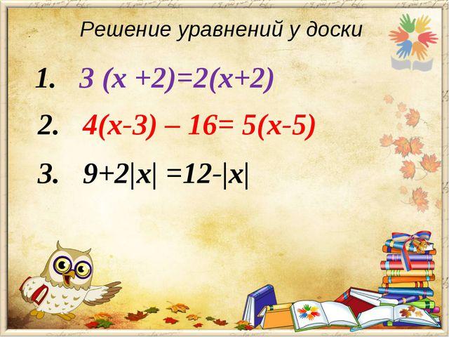 Решение уравнений у доски 1. 3 (х +2)=2(х+2)  2. 4(х-3) – 1...