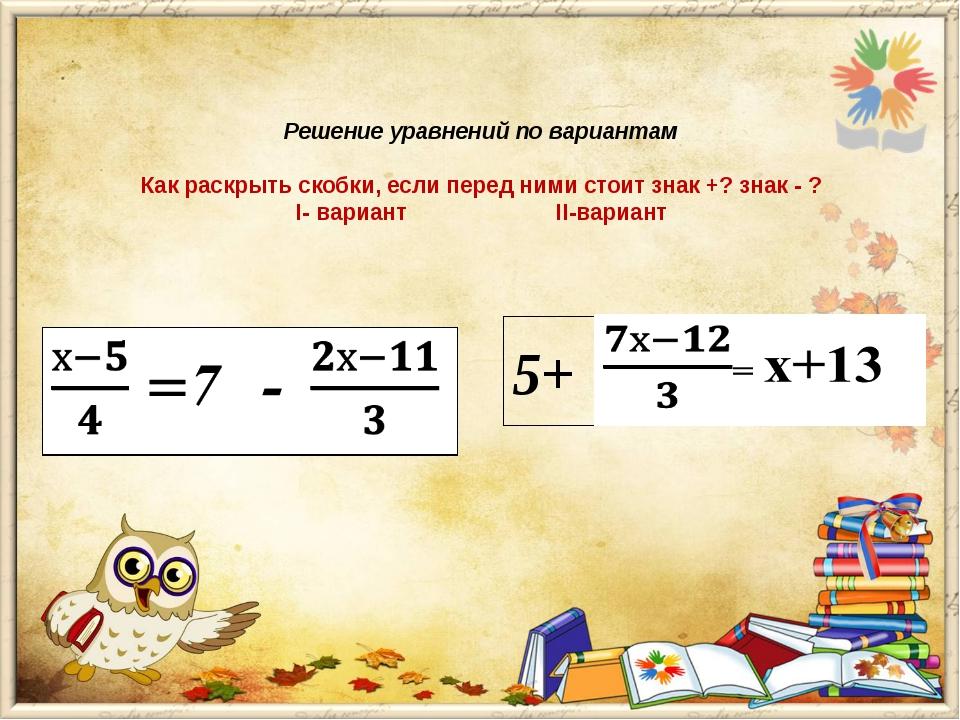 Решение уравнений по вариантам Как раскрыть скобки, если перед ними стоит зна...