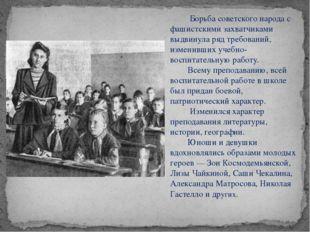 Борьба советского народа с фашистскими захватчиками выдвинула ряд требований