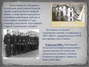 Для одного из многих суворовских училищ, создаваемых в 1943-1944 гг., прави