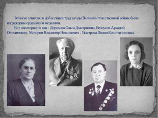 Многие учителя за доблестный труд в годы Великой отечественной войны были на