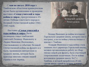 Смая по август 2010 годав Тамбовском областном краеведческом музее была ор
