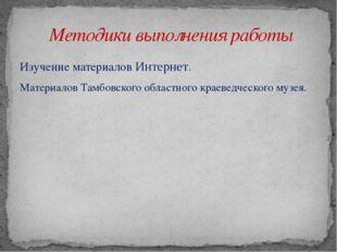 Изучение материалов Интернет. Материалов Тамбовского областного краеведческог