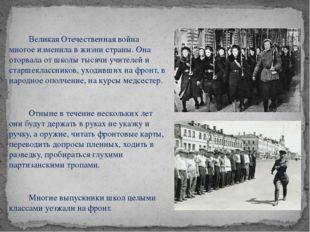 Великая Отечественная война многое изменила в жизни страны. Она оторвала от