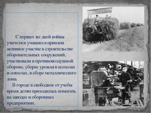 С первых же дней войны учителя и учащиеся приняли активное участие в строите