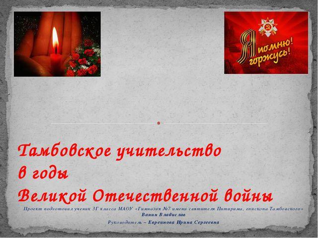 Проект подготовил ученик 3Г класса МАОУ «Гимназия №7 имени святителя Питирима...