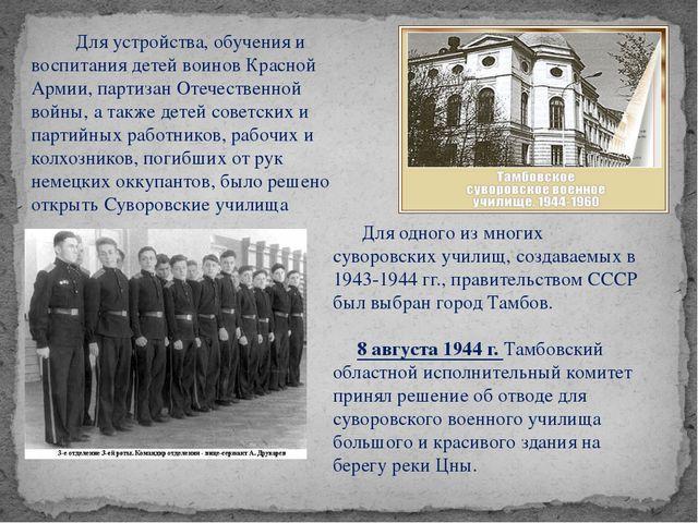 Для одного из многих суворовских училищ, создаваемых в 1943-1944 гг., прави...