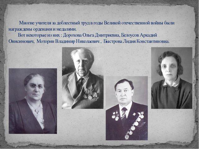 Многие учителя за доблестный труд в годы Великой отечественной войны были на...