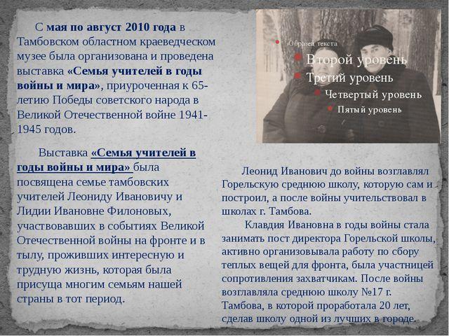 Смая по август 2010 годав Тамбовском областном краеведческом музее была ор...