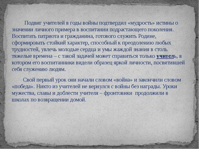 Подвиг учителей в годы войны подтвердил «мудрость» истины о значении личного...