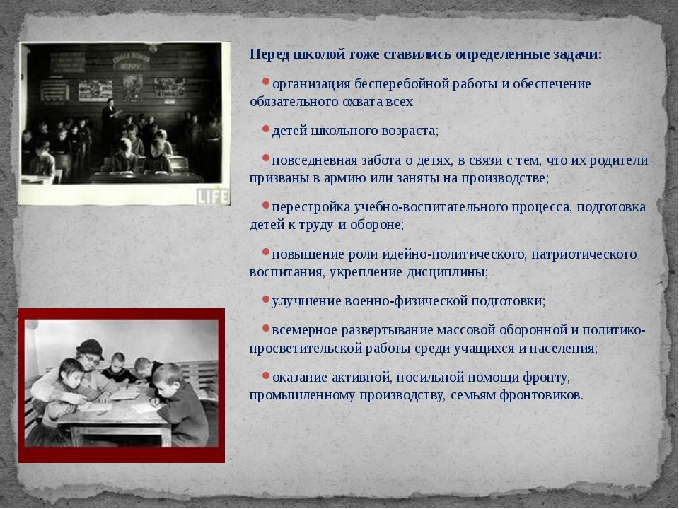 Перед школой тоже ставились определенные задачи: организация бесперебойной ра...